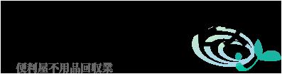 姫路の不用品回収・便利屋イトー環境サービス