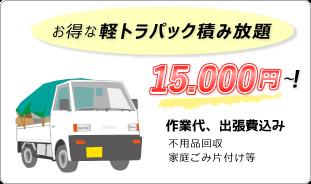 お得な軽トラパック積み放題15000円