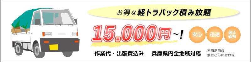お得な軽トラパック15,000円より!兵庫県内全地域対応