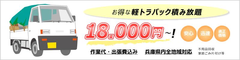 お得な軽トラパック18,000円より!兵庫県内全地域対応