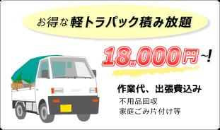 お得な軽トラパック積み放題18,000円