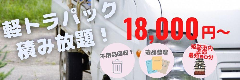 軽トラパック詰め放題18000円から。姫路市内近郊最短30分!不用品回収・遺品整理などイトー環境サービスへ