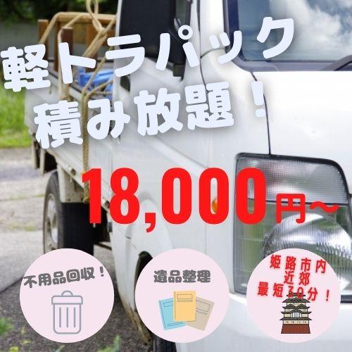 姫路市の不用品・粗大ごみの片付け・草刈り・遺品整理・便利屋のイトー環境サービス