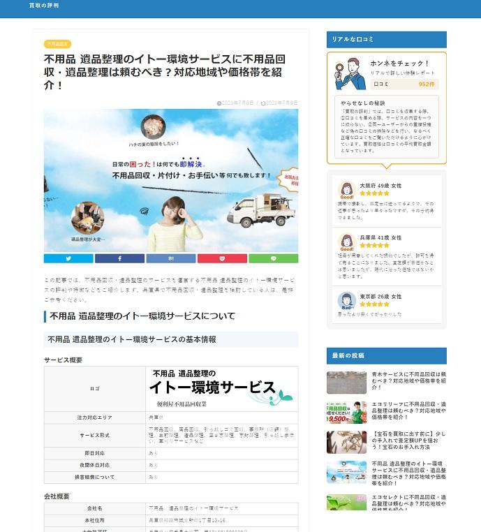 買取・不用品回収サービスの口コミ・店舗情報のまとめサイトに掲載